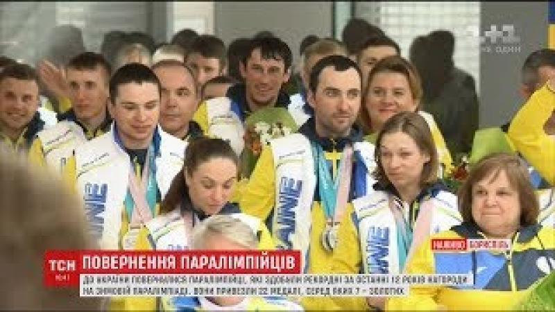 В аеропорту Бориспіль зустріли українських паралімпійців