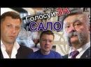 Тризуб из сала против снижения цен на воду очевидный выбор патриотов Украины