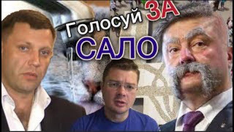 Тризуб из сала против снижения цен на воду очевидный выбор патриотов Украины смотреть онлайн без регистрации