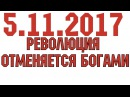 5.11.2017 Революция Отменяется Богами|Валентина Когут|Тарх Тара и Я