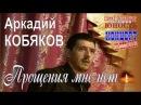 Аркадий КОБЯКОВ - Прощения мне нет Концерт в Санкт-Петербурге 31.05.2013