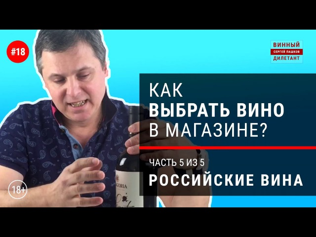 Как выбрать вино? Какое российское вино купить? Винный дилетант 18