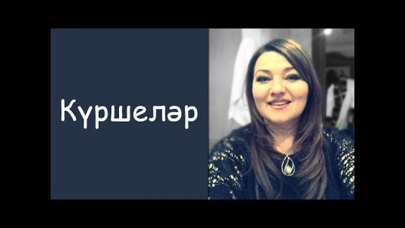 Лилия Мингулова «Куршелэр»