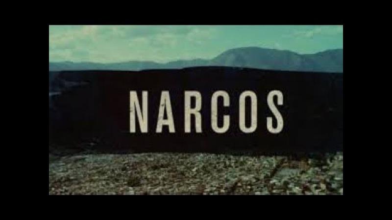 Нарки 8 (Narcos 8) Сезон 1 (18)