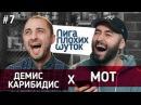 ЛИГА ПЛОХИХ ШУТОК 7 Демис Карибидис x МОТ