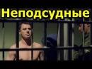 НЕПОДСУДНЫЕ Российский БОЕВИК