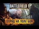 Battlefield 1 - Отряд на поле боя