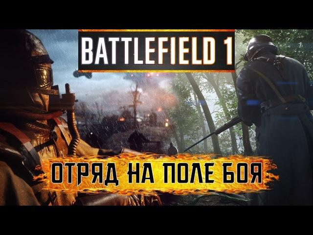 Battlefield 1 - Отряд на поле боя » Freewka.com - Смотреть онлайн в хорощем качестве