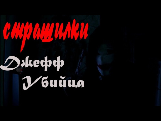 Страшилки - Джефф Убийца