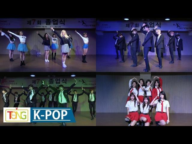 MOMOLAND(모모랜드) THE BOYZ SF9 DIA(다이아) -한림예고 졸업식 축하공연- (뿜뿜, BBoom BBoom)