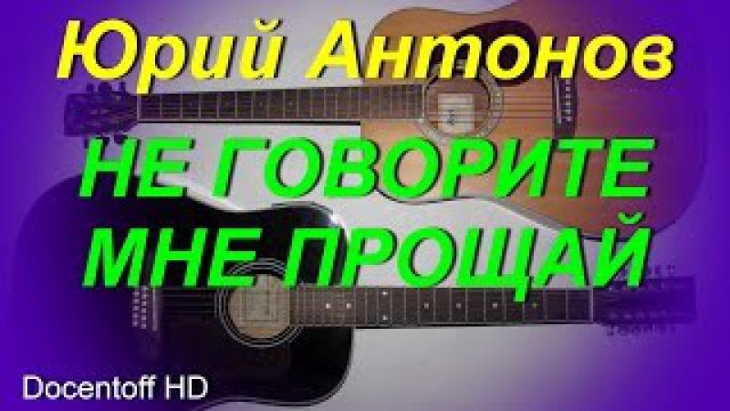 Юрий Антонов Не говорите мне прощай Docentoff HD