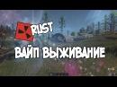 Rust Legacy вайп выживание Ravil Play