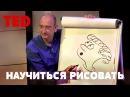 TED | Как быстро научиться рисовать (и как доказать что вы можете)