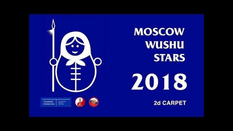 EWUF WUSHU TV: Moscow Wushu Stars 2018, Taolu Area 2 (18.02; 9.00)