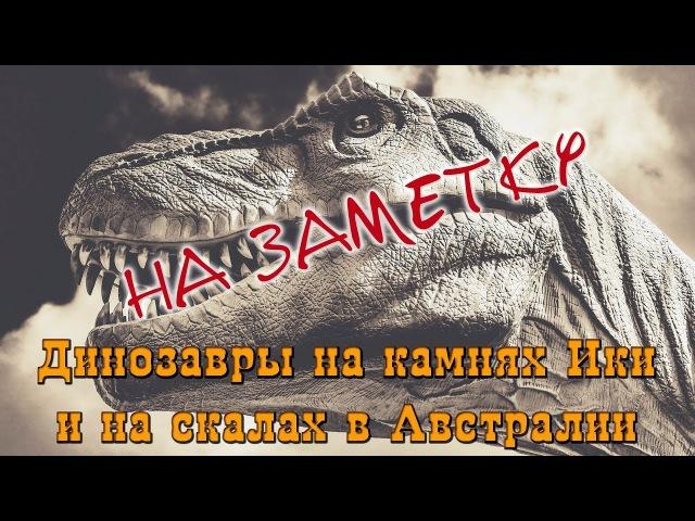 На заметку 2 Динозавры на камнях Ики и на скалах в Австралии