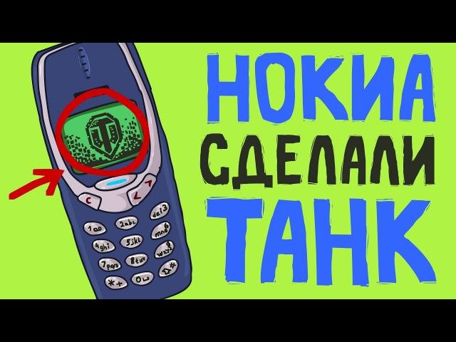 Танк ИС-6 - Истории танкистов | Приколы Wot - Мультик про танки worldoftanks wot танки — [wot-vod.ru]