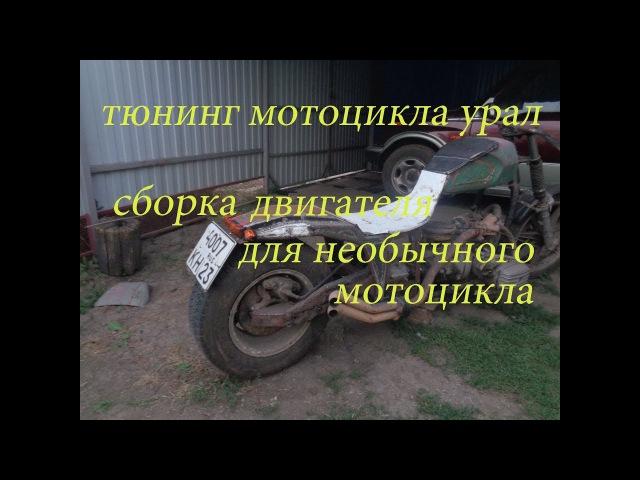 Тюнинг мотоцикла УРАЛЭпизод№43. Сборка двигателя для самого необычного мотоци ...