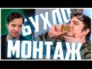 ЗАСТРЯЛ В ДЕПРЕССИИ - БУХЛОСТРИМ Морган, Сосыч