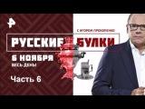 Русские Булки с Игорем Прокопенко #6 - Зачем Запад переписал Нашу историю