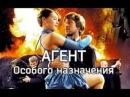 Агент особого назначения 1 сезон 9,10,11,12 серия