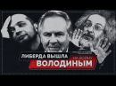 Либерда вышла на войну с Володиным (Руслан Осташко) - видео с YouTube-канала PolitRussia