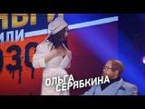 MOLLY? Ольга Серябкина Деньги или Позор