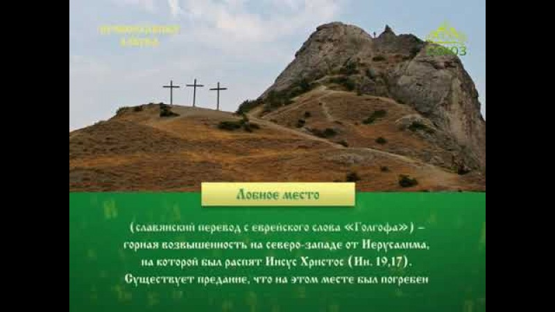 Православная азбука. Лобное место