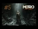 Metro: Last Light[[HARDCORE] - Спасатель малибу