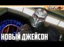 НОВЫЙ ДЖЕЙСОН - ДЖЕЙСОН Х - ПЯТНИЦА 13 ИГРА СЕКРЕТЫ