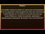 Шейх Али АбдульАзиз Муса (Да хранит его Аллах) - Вопрос из Кыргызстана.