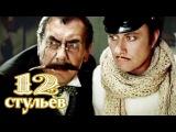 12 стульев. 2 серия (1976). Сатирическая комедия Фильмы. Золотая коллекция