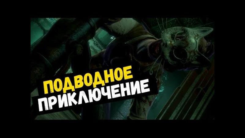 ПОДВОДНОЕ ПРИКЛЮЧЕНИЕ ► BioShock Remastered 1