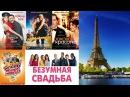 11 Легких Французских Комедий (О Которых Вы Могли Не Слышать) - Часть 1
