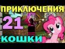 ч 21 Печенюшная руда Приключения кошки в Minecraft с модами