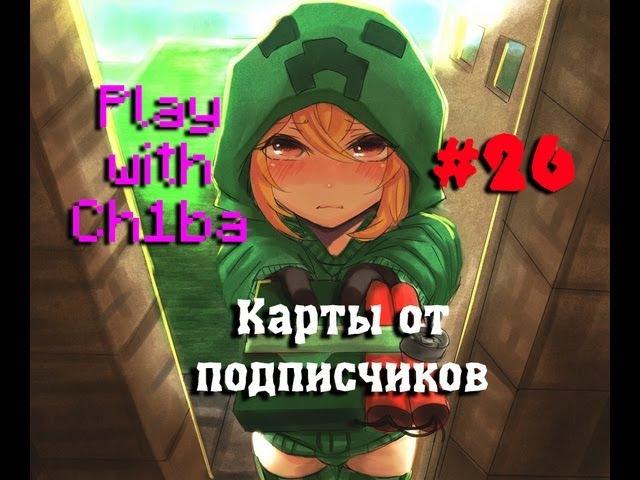 Play with Ch1ba - Minecraft - Карта от Зайца
