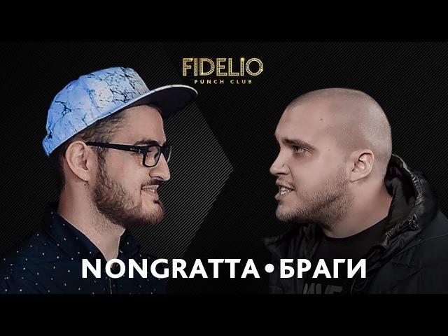 FIDELIO PUNCH CLUB | S1E19 | Nongratta VS Браги [THIS PUNCH]