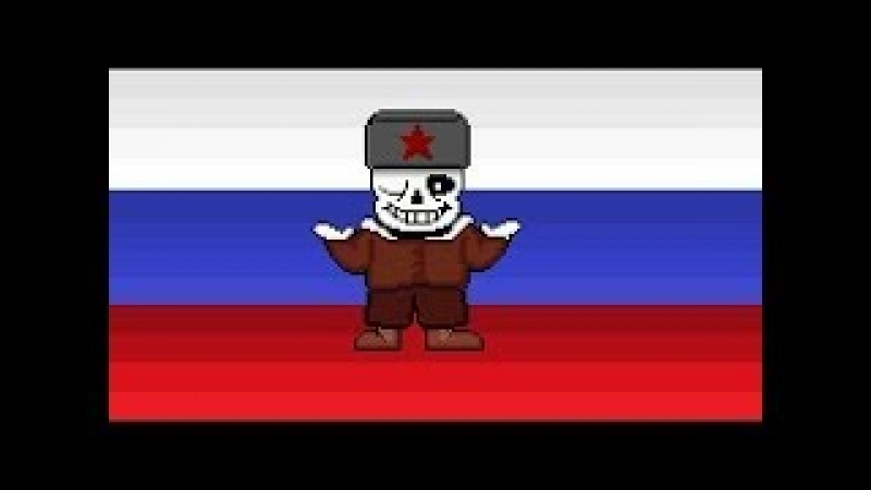 Sans Simulator| Битва с Русским Сансом БЫЛОИЗИ ПОДРАЛАСЬСРОССИЯНИНОМ ^-^