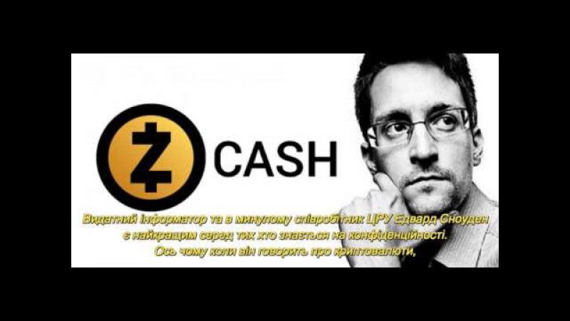Едвард Сноуден Zcash - найцікавіша альтернатива Bitcoin