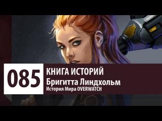 История Мира Overwatch: Бригитта Линдхольм (История персонажа)