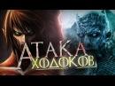 СРАВНЕНИЕ АТАКИ ТИТАНОВ И ИГРЫ ПРЕСТОЛОВ АНИМЕ ПРОТИВ СЕРИАЛА Ходоки vs Титаны