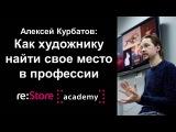 Алексей Курбатов: как художнику найти своё место в профессии