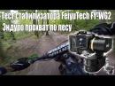Тест стабилизатора FeiyuTech FY-WG2 - Эндуро прохват по лесу