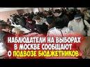 Наблюдатели на выборах в Москве сообщают о подвозе бюджетников