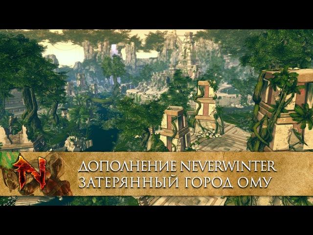 RU Дополнение Neverwinter Затерянный город Ому