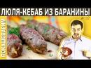 137 ЛЮЛЯ-КЕБАБ в домашних условиях