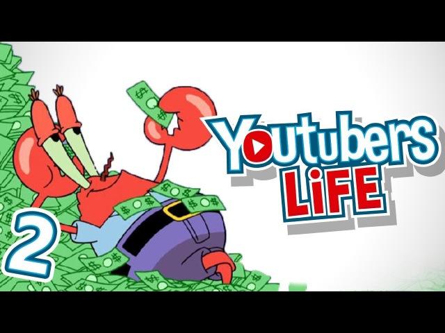 Youtubers life 2 | Сладкая жизнь летсплеера (нет)