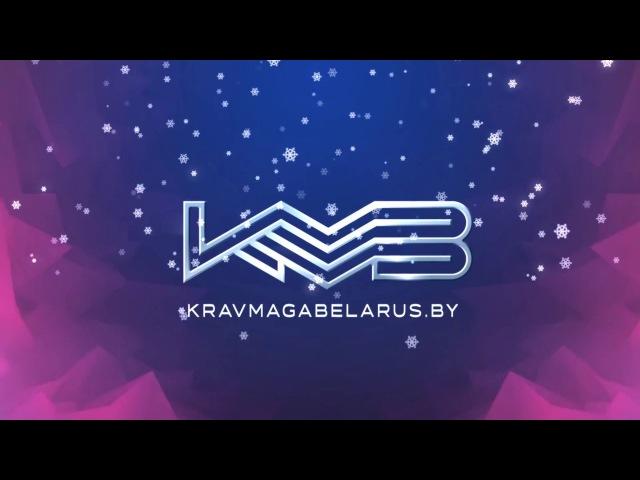 Новый год с Krav Maga Belarus