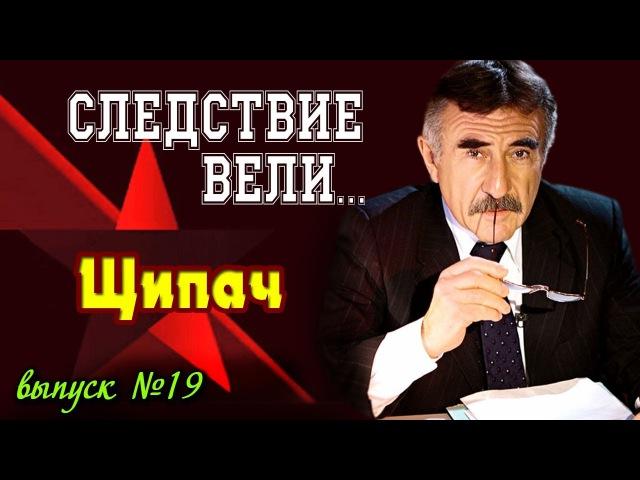 Следствие вели с Леонидом Каневским Щипач выпуск №19 от 15 09 2006
