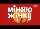 Кам'янське Луцьк Міняю жінку 6 випуск 13 сезон