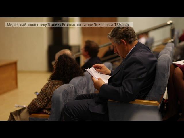 Конференция «Хирургическое лечение эпилепсии в РДКБ»